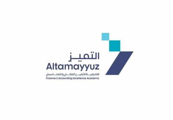 aramco academy altamayyuz launch financial
