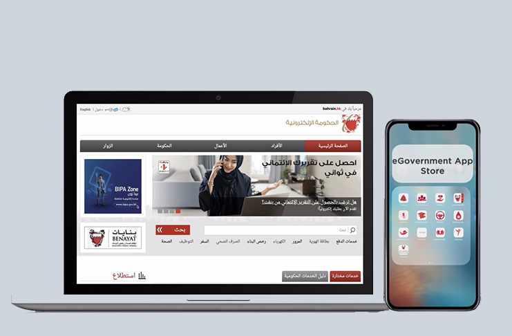 bahrain housing eservices details ministry