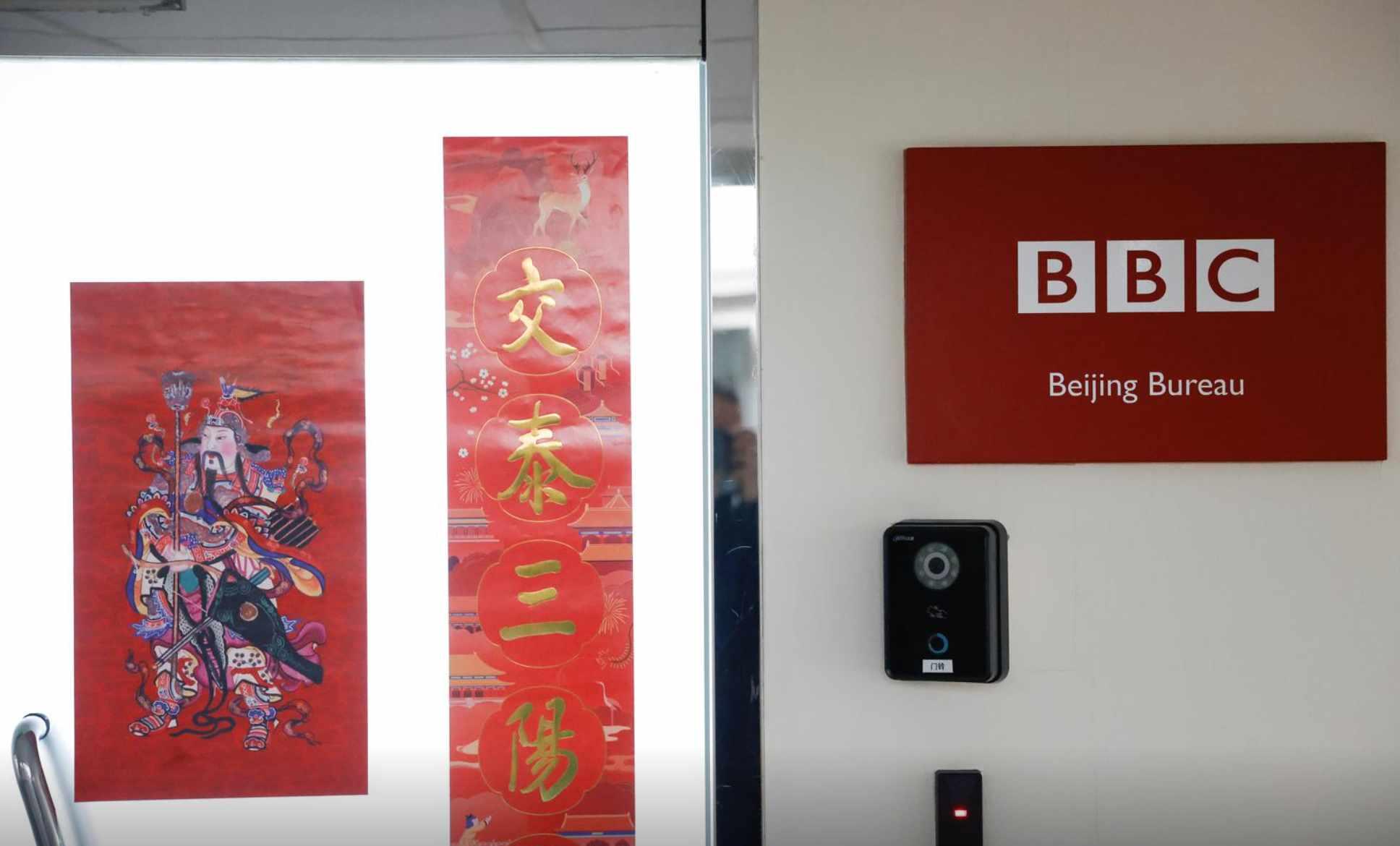 china bbc world radio public