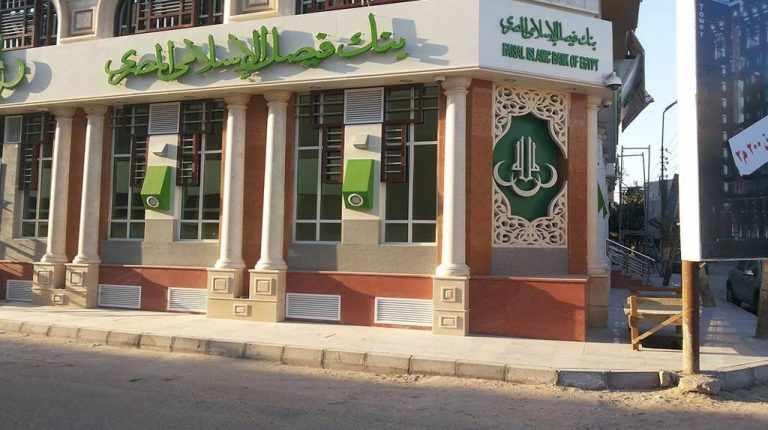 egypt banks islamic banking market