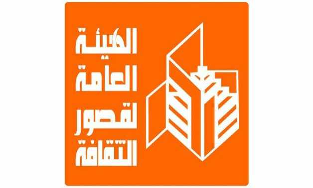 egypt general authority cultural competition