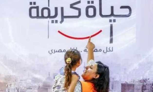 egypt initiative decent life historical