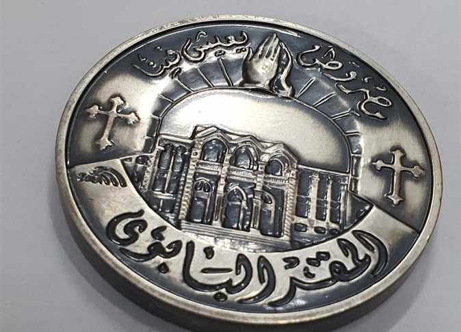 egypt medals patriarchs coptic church