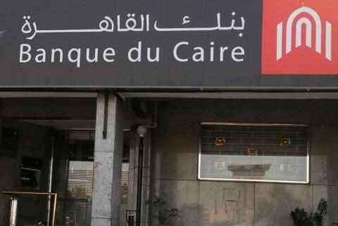 egypt uae cooperation banking supervision