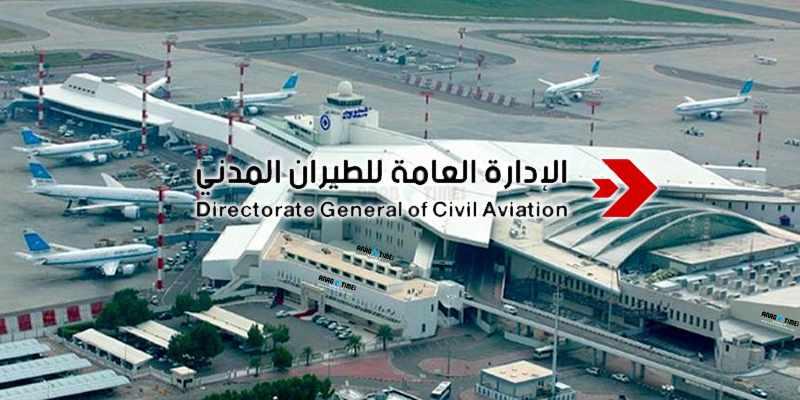 kuwait airport international radar