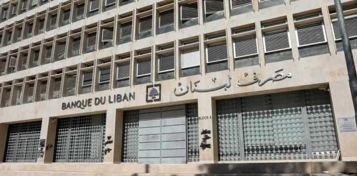 lebanon bank audit info ministry