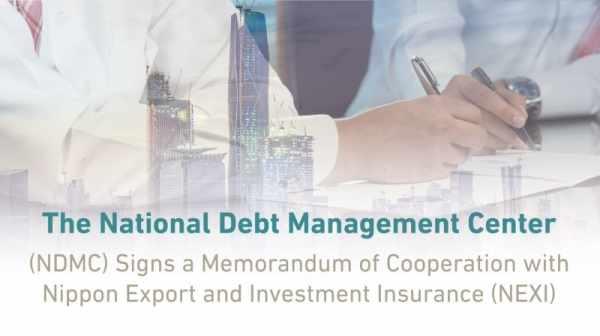 national debt management center japan