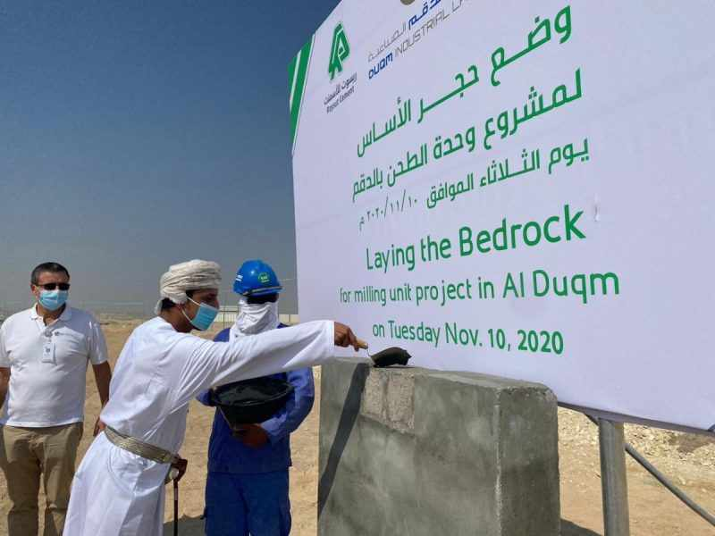 oman cement groundbreaking duqm raysut