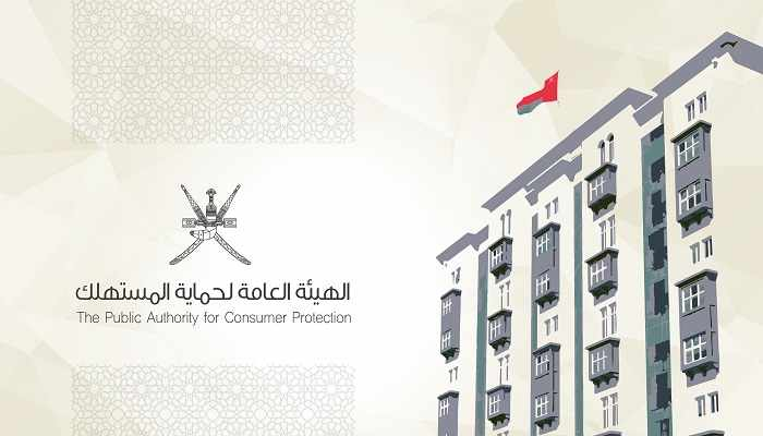oman cpa consumers complaints cheating