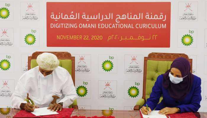 oman education ministry curricula digital