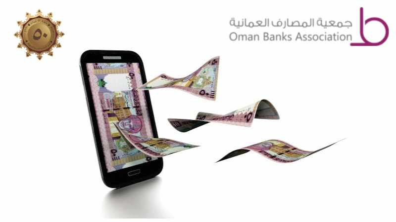oman innovation banking sector