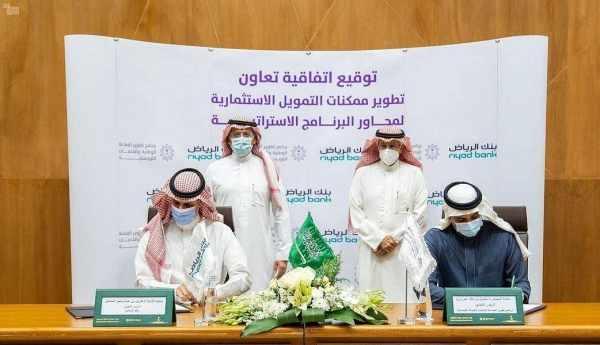 riyadh nidlp bank agreement cooperation