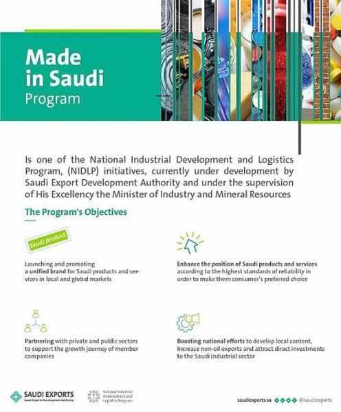 saudi program exports authority launch