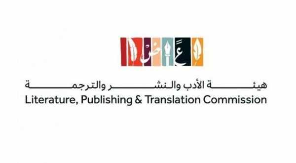 saudi publishing house industry cultural