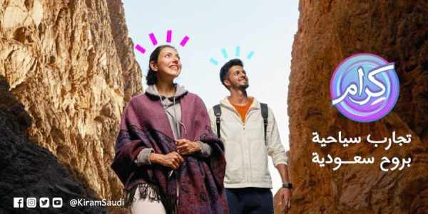saudi tourism program authority kiram